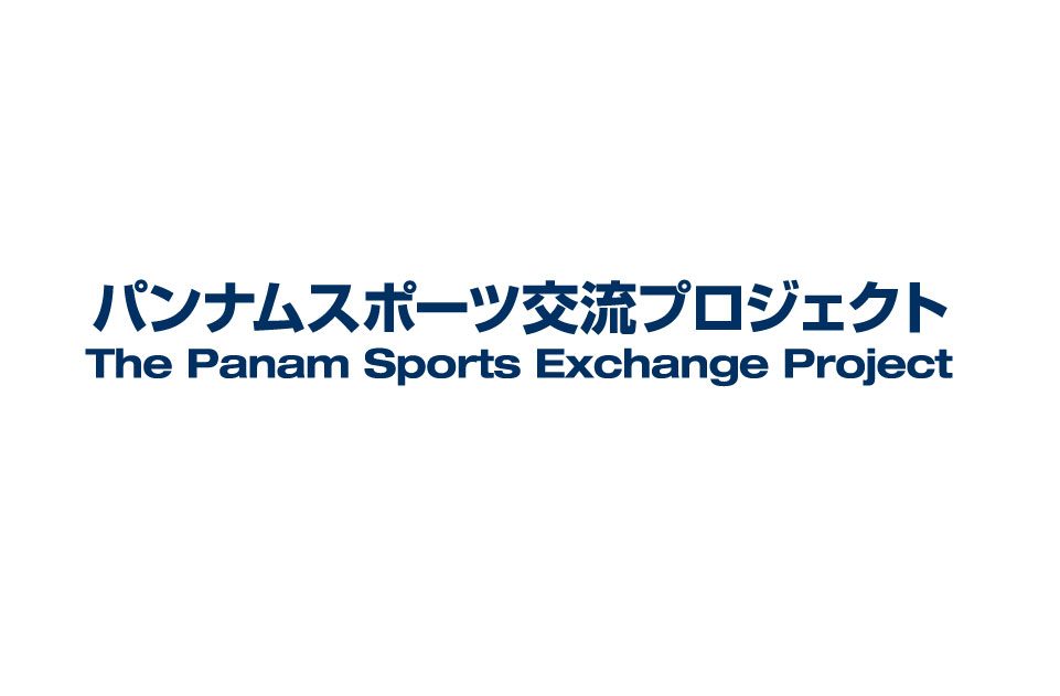 Re-scheduling of the Panam Sports Training Camp due to the Postponement of the Tokyo 2020 Olympic and Paralympic Games